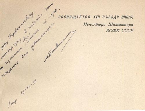 Надпись в книге в подарок образец